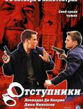 """Постер из фильма """"Отступники"""" - 1"""
