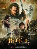 """Постер из фильма """"Властелин колец: Возвращение Короля"""" - 1"""