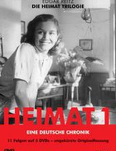 Родной край: хроники Германии (мини-сериал)