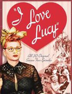 Я люблю Люси