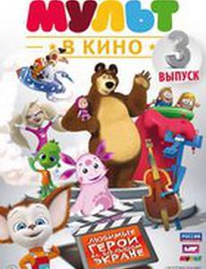 МУЛЬТ в кино. Выпуск №3