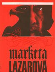 Маркета Лазарова