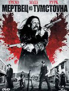 Мертвец из Тумстоуна (видео)