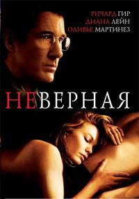 Постер Неверная