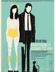 Все когда-нибудь умрут