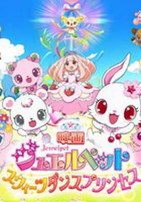 Eiga Jewelpet Sweets Dance Princess
