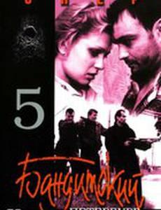Бандитский Петербург 5: Опер (мини-сериал)