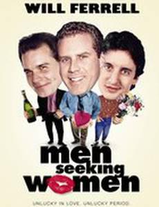 Мужчины в поисках женщин