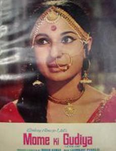 Mome Ki Gudiya