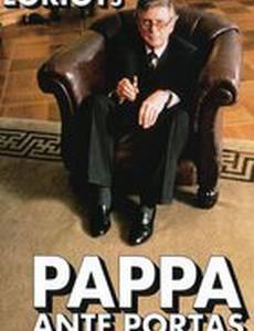 Осторожно: Папа!