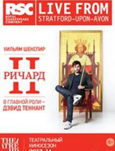 Ричард II