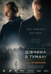 Постер Девушка в тумане