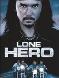 Герой – одиночка