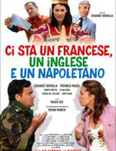 Существует француз, англичанин и неаполитанец