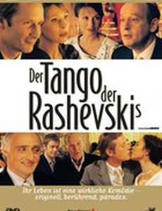 Танго Рашевского