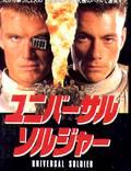 """Постер из фильма """"Универсальный солдат"""" - 1"""