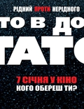 """Постер из фильма """"Здравствуй, папа, Новый год (Кто в доме папа)"""" - 1"""