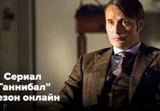 Смотрите «Ганнибал» онлайн: что ожидать от тринадцатой серии второго сезона?