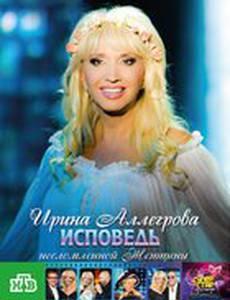 Ирина Аллегрова. Исповедь несломленной женщины