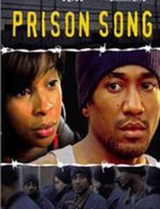 Тюремная песня