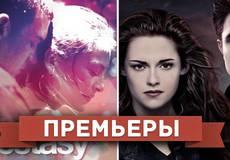 Обзор премьер четверга 15 ноября 2012 года