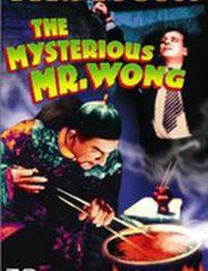 Таинственный мистер Вонг