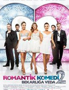 Романтическая комедия 2