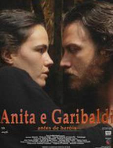 Анита и Гарибальди