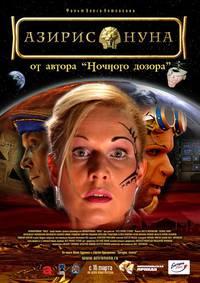 Постер Азирис нуна