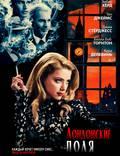 """Постер из фильма """"Лондонские поля"""" - 1"""
