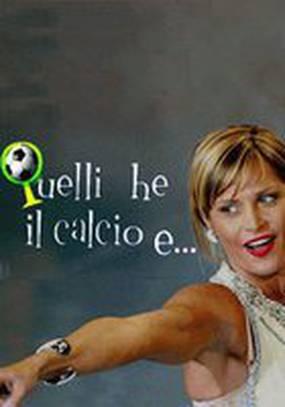 Те, кто и есть... футбол