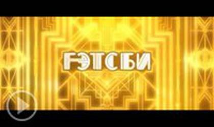 ТВ-ролик №2 (русский дублированный)