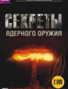 BBC: Секреты ядерного оружия (мини-сериал)