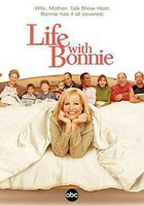 Жизнь с Бонни