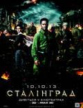 """Постер из фильма """"Сталинград"""" - 1"""