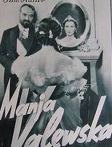 Маня Валевска
