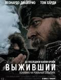 """Постер из фильма """"Выживший (Легенда Хью Гласса)"""" - 1"""