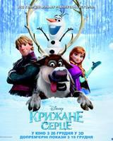 """Постер из фильма """"Холодное сердце 3D"""" - 6"""