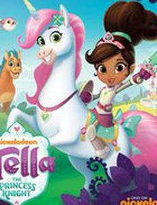 Нелла, отважная принцесса