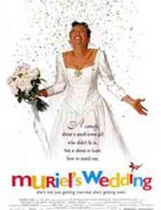 Свадьба Мюриэл