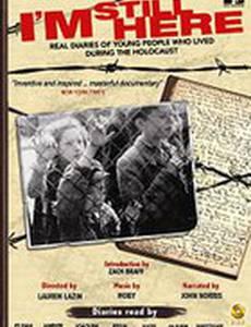 Я все еще здесь: Реальные дневники молодых людей, живших во время Холокоста