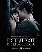 """Постер из фильма """"50 оттенков серого"""" - 9"""