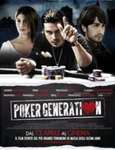 Поколение покера