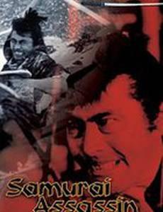 Самурай-убийца