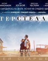 """Постер из фильма """"Интерстеллар"""" - 4"""