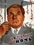 """Постер из фильма """"Карнавальная ночь"""" - 1"""