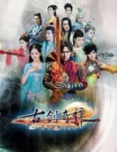 Древний меч Ци Тан
