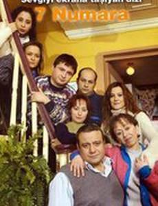 Семь соседей