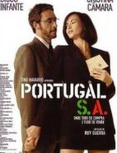 ООО «Португалия»