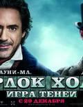 """Постер из фильма """"Шерлок Холмс: Игра теней"""" - 1"""